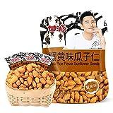 Gan Yuan Crab Roe Flavor seeds