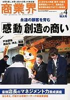 商業界 2011年 04月号 [雑誌]