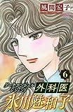 ダーク・エンジェル レジェンド 外科医 氷川魅和子(6) (ACエレガンス)