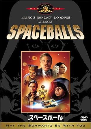 Amazon | スペースボール [DVD] ...