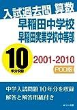 入試過去問算数 2001-2010 早稲田中学校 早稲田実業学校中等部