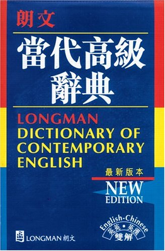 Longman Dictionary of Contemporary English: English - Chinese (New Edition)