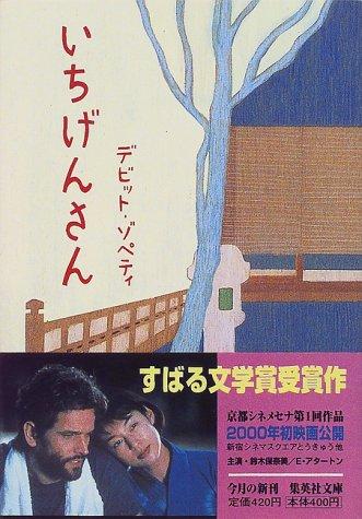 いちげんさん (集英社文庫)