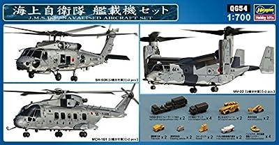 Hasegawa 1/700 QG54 Maritime Self-Defense Force carrier-based aircraft set(Japan imports)