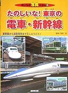 たのしいな!東京の電車・新幹線 (のりもの写真えほん)