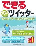 できる100ワザ ツイッター Twitterパーフェクトテクニック (できる100ワザシリーズ)(コグレマサト/いしたにまさき/堀正岳/できるシリーズ編集部)