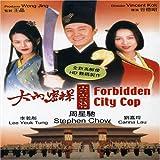 チャウ・シンチー 008 皇帝ミッション (大内密探零零發) 香港リマスター版DVD