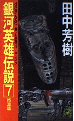 銀河英雄伝説 (7) (Tokuma novels)