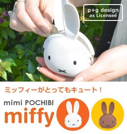 Amazon.com: P + G, diseño licenciatario Mimi Pochi Miffy ...