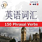 English - Vocabulary Master - For Chinese Speakers: 150 Phrasal Verbs - Proficiency Level B2-C1 (Listen & Learn) | Dorota Guzik,Joanna Bruska