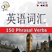 English - Vocabulary Master - For Chinese Speakers: 150 Phrasal Verbs - Proficiency Level B2-C1 (Listen & Learn)   Dorota Guzik, Joanna Bruska