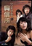 [DVD]「いい加減な興信所」スペシャルフィーチャーDVDBOX