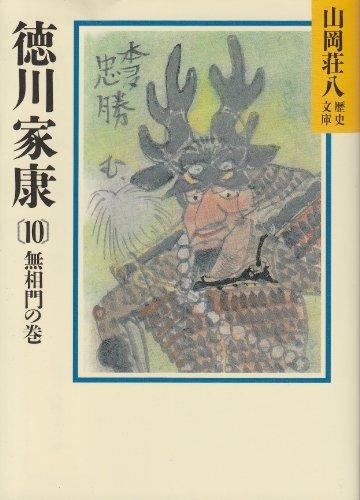 徳川家康(10) 無相門の巻 (山岡荘八歴史文庫)