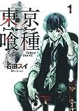 東京喰種トーキョーグール 1 (ヤングジャンプコミックス)(石田 スイ)