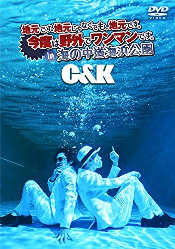 C&K / 地元です。地元じゃなくても、地元です。今度は野外でワンマンです。in 海の中道海浜公園 [通常版]
