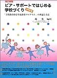 ピア・サポートではじめる学校づくり 中学校編―「予防教育的な生徒指導プログラム」の理論と方法