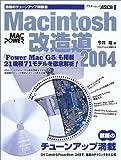 Macintosh改造道―最強のチューンアップ解説書 (2004) (アスキームック)