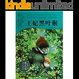王妃黑叶猴 (动物小说大王沈石溪·品藏书系)