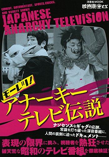 映画秘宝EXモーレツ! アナーキーテレビ伝説 (洋泉社MOOK 映画秘宝 EX)