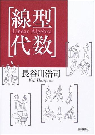 Senkei daisū = Linear algebra ebook