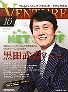 企業家倶楽部 2014年 10月号 [雑誌]