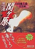 忍法関ヶ原 山田風太郎忍法帖(14) (講談社文庫)