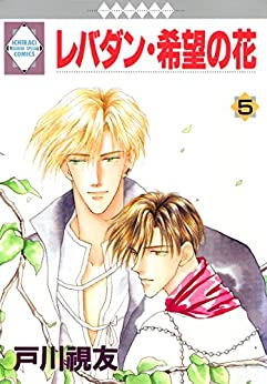 LEBADANG KIBOU NO HANA 5 (TOSUISHA ICHI RACI COMICS) (Japanese Edition)