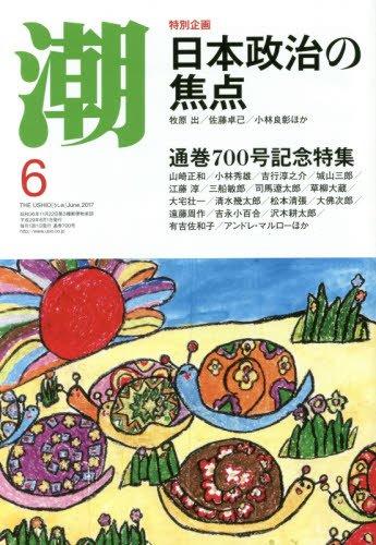 潮 2017年 06 月号 [雑誌]