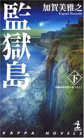 監獄島下 (カッパノベルス)