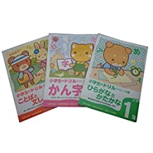Kanji ,Hiragana & Katakana Workbook Drill for Japanese Elementary School 1st Grade (3 Workbooks)
