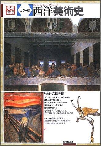 増補新装 カラー版 西洋美術史 |...