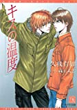 Fevered Kiss (Yaoi Novel)