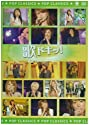 歌ドキッ! POP CLASSICS Vol.9の商品画像