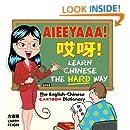 Aieeyaaa! Learn Chinese the Hard Way: The English-Chinese Cartoon Dictionary