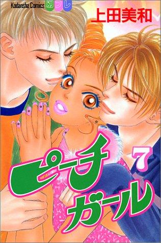 ピーチガール(7) (講談社コミックス別冊フレンド)