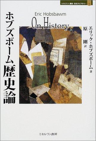 ホブズボーム歴史論 (MINERVA歴史・文化ライブラリー)