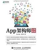 App架构师实践指南