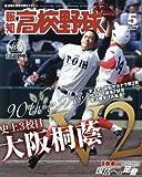 高校野球 2018年 05 月号 [雑誌]