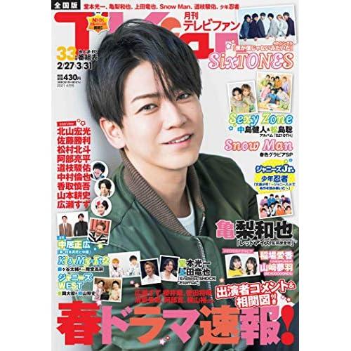 TVfan 2021年 4月号 表紙画像