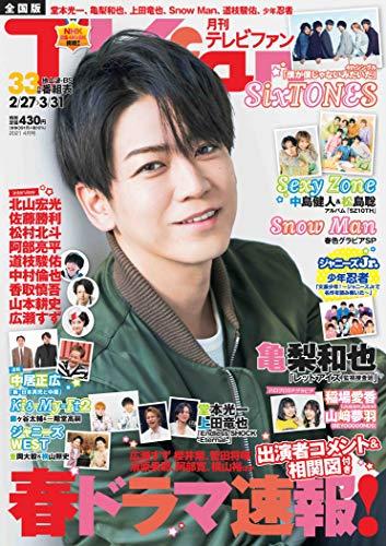 TVfan 最新号 表紙画像