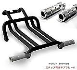 NCY製HONDA ZOOMER / Ruckus 用 ステップ付きサブフレーム(ブラック)【ズーマー】【Ruckus / ラッカス】【ステップ】【ステップボード】【アルミステップ】【カスタム】