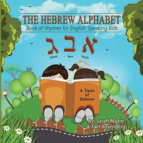 The Hebrew Alphabet: Book of Rhymes for English Speaking Kids (A Taste of Hebrew for English Speaking Kids) (Volume 1) (English Hebrew)