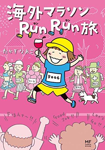 海外マラソンRunRun旅の感想