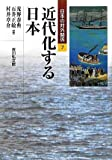 Nihon no taigai kankei