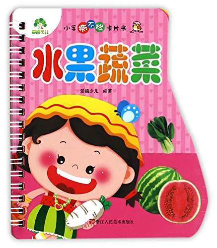 - Fruits and Vegetables (Chinese Edition)