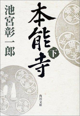本能寺〈下〉 (角川文庫)