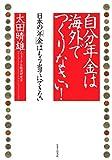 自分年金は海外でつくりなさい!―日本の「年金」はもう当てにできない (実日ビジネス)