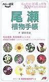 尾瀬植物手帳 (大人の遠足BOOK)