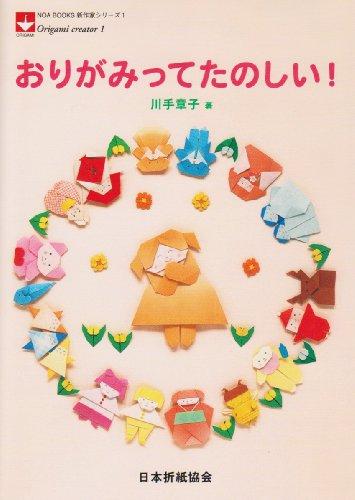 What Fun Origami   Noa Books New Series Writer   Japan Import