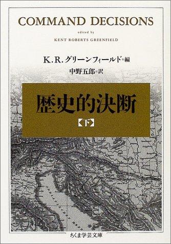 歴史的決断〈下〉 (ちくま学芸文庫)